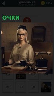 За столом сидит строгая женщина в очках и листает журнал. Рядом стоит телефонный аппарат