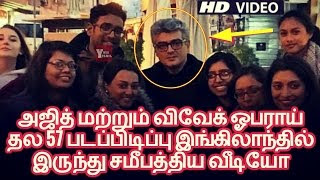 Ajith's Thala 57 Shooting Spot Video From Bulgaria Latest | Vivek Oberoi | Kajal Agarwal