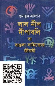 Lal Nil Bipabali ba Bangla Shahityer Jibani by Humayun Azad