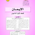 تحميل كتب منهج صف اول ثانوي pdf اليمن %25D8%25A3%25D9%258A%25D9%2585%25D8%25A7%25D9%2586
