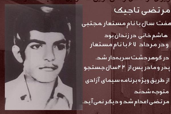 یادی ازقهرمان مجاهد مرتضی تاجیک