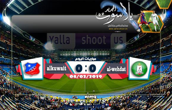اهداف مباراة الوحدات ونادي الكويت اليوم الثلاثاء 05-02-2019 دوري أبطال آسيا