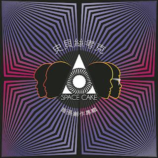 [Album] 首張同名專輯 - Space Cake 史貝絲考克