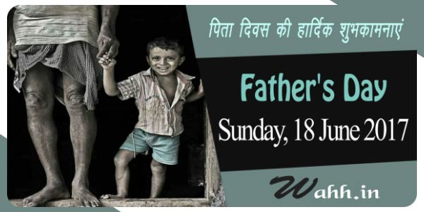 Happy-Father's-Day-2017