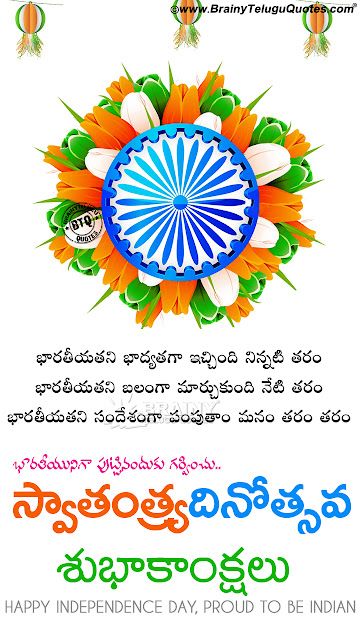 independence day hd wallpapers,  happy independence day messages Quotes in Telugu