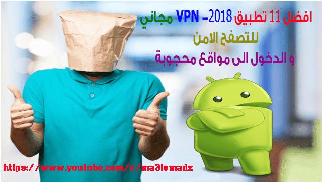 تحميل ,أفضل ,واقوى, برامج ,و تطبيقات ,VPN ,السريعة