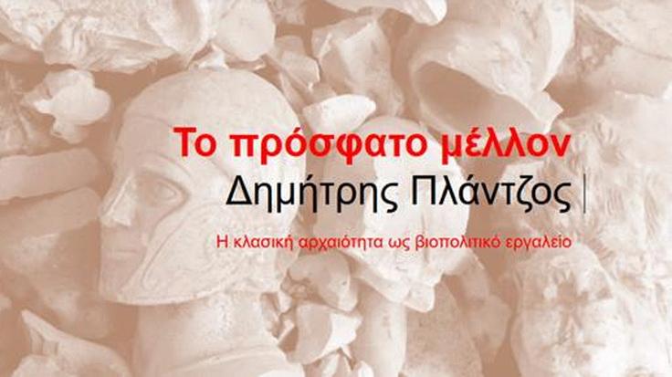 Αλεξανδρούπολη: Παρουσίαση βιβλίου του Δημήτρη Πλάντζου «Το πρόσφατο μέλλον»