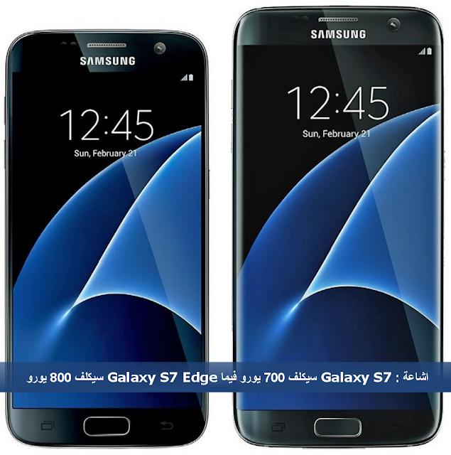 اشاعة : Galaxy S7 سيكلف 700 يورو فيما Galaxy S7 Edge سيكلف 800 يورو