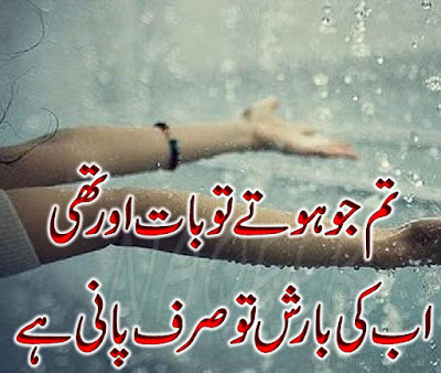 Urdu Poetry | Urdu Romantic Poetry | 2 Lines Romantic Poetry | Poetry With Images | Urdu poetry on love | Urdu poetry on photo - Urdu Poetry World,Urdu poetry about friends, Urdu poetry about death, Urdu poetry about mother, Urdu poetry about education, Urdu poetry best, Urdu poetry bewafa, Urdu poetry barish, Urdu poetry for love, Urdu poetry ghazals, Urdu poetry Islamic, Urdu poetry images love, Urdu poetry judai, Urdu poetry love romantic, Urdu poetry new, poetry in Urdu, Urdu poetry on life, Urdu poetry on friendship, Urdu poetry on love