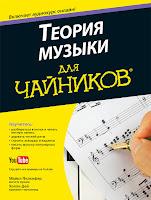 книга «Теория музыки для чайников» (+аудиокурс)