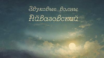 Айвазовский: Звуковые волны