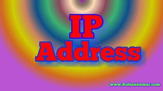 IP Address kya hai IP Address ka types in hindi jankari