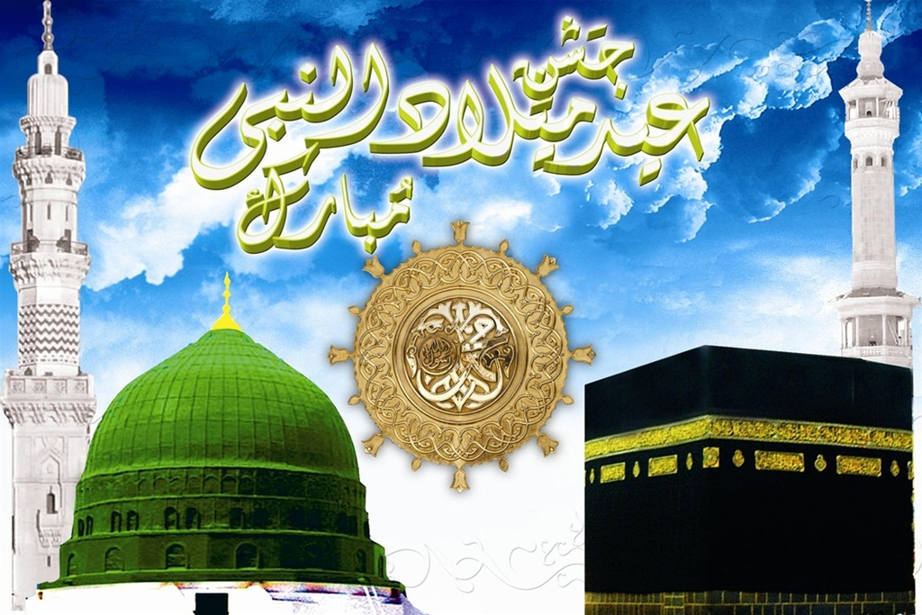 Umar Name Wallpaper Hd Jashn E Eid Milad Un Nabi Wallpapers Hd 12 Rabi Ul Awwal