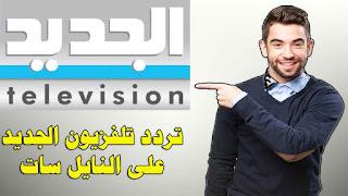 تردد تلفزيون الجديد اللبنانية new tv lebanon على النايل سات