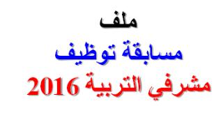 ملف مسابقة توظيف مشرف التربية 2016