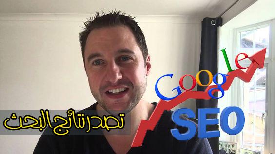 تهيئة موقعك لمحركات البحث للحصول على ملايين الزوار