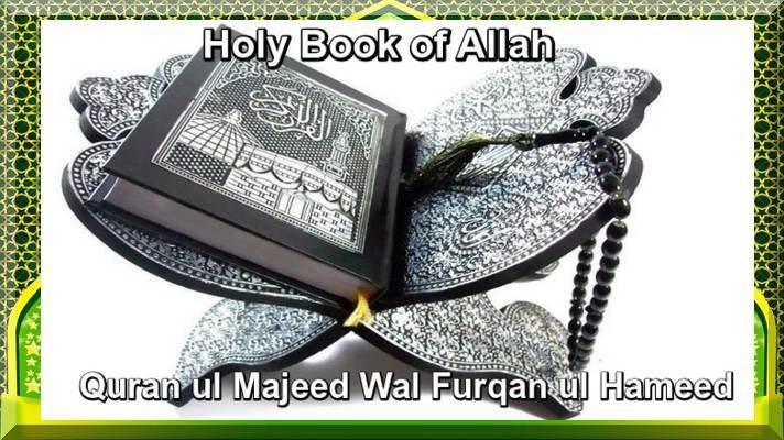 Holy Book Quran Sharif With Urdu Translation