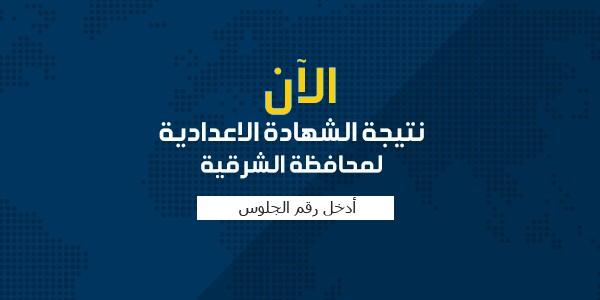 نتائج الإعدادية بالشرقية 2018.. البوابة الإلكترونية محافظة الشرقية نتيجة الشهادة الإعدادية