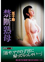 NCAC-083 五十路 禁断熟母 - J