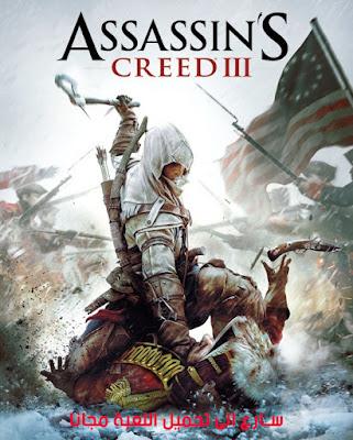 عرض تحميل- لعبة -Assassin's- Creed- III- الخاصة -بالحاسوب -مجانا- من -موقعها-الرسمي -Ubisoft