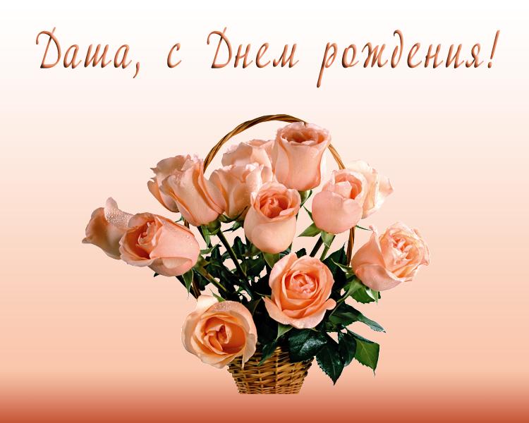 Поздравления с днем рождения внучке дашеньке