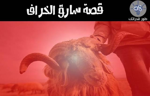 قصة سارق الخراف