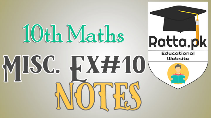 10th Maths Misc. Exercise 10 Solved Obectives - MCQs and Questions