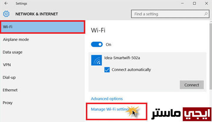 مشكلة Can't connect to this network