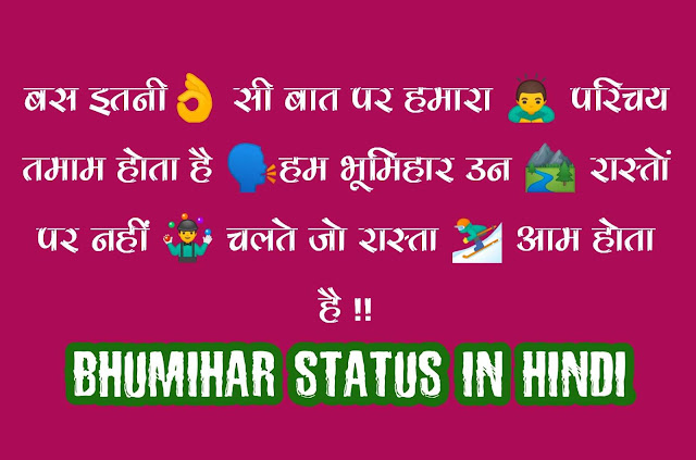 Bhumihar Status,Bhumihar Status In Hindi,Bhumihar Attitude Status In Hindi,Best Bhumihar Status,Royal Bhumihar Status,Bhumihar Status In Hindi For Fb,Jai Bhumihar Status