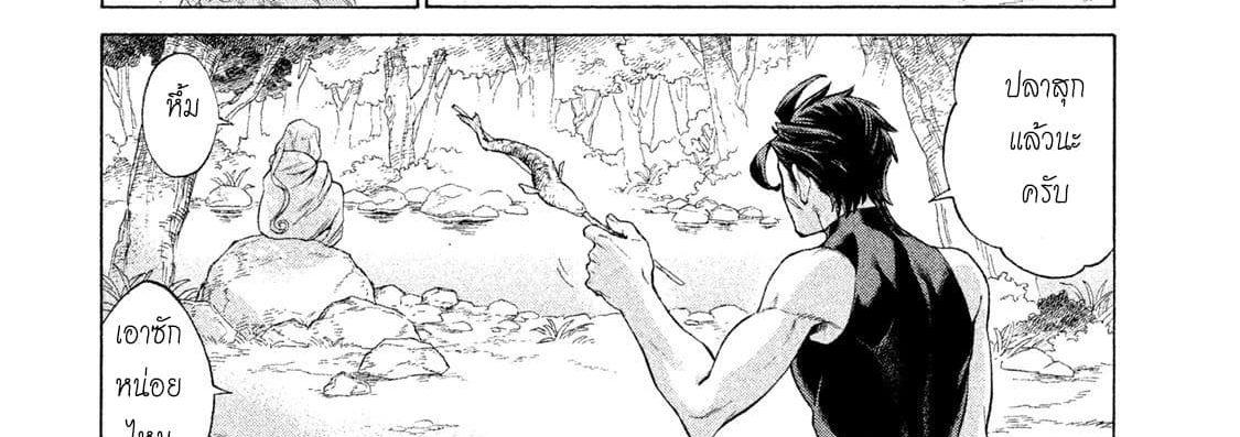 อ่านการ์ตูน Henkyou no Roukishi - Bard Loen ตอนที่ 1 หน้าที่ 50