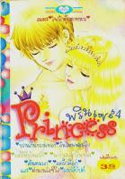 Princess เล่ม 4