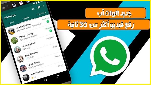 شاهد طريقة إضافة فيديو طويل به أكتر من 30 ثانية إلى حالة الواتس آب whatsapp status بسهولة ! جربها بنفسك 2018