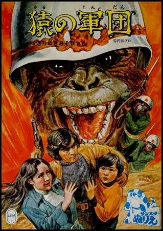 Apocalipsis en el planeta de los simios (1974)