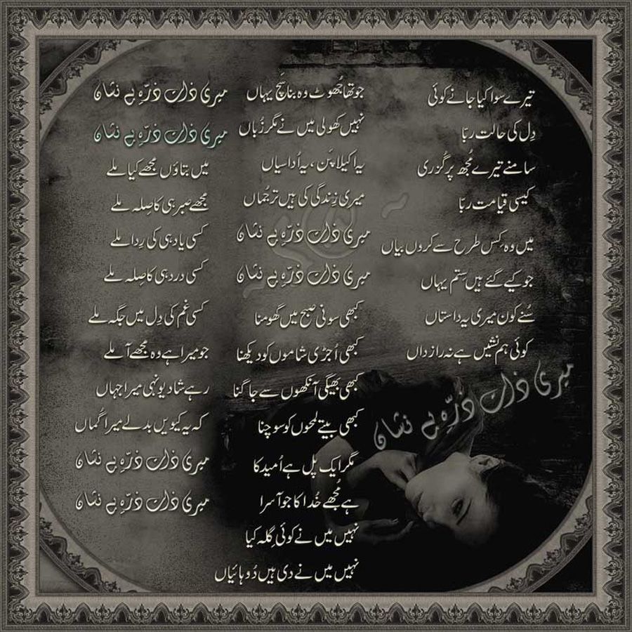 Meri Zaat Zara e Benishan Songs Lyrics | Online Poetry