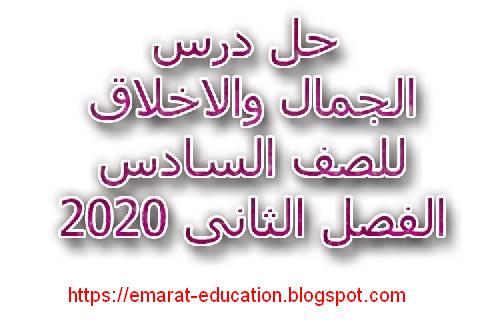حل درس الجمال والاخلاق مادة اللغة العربية للصف السادس الفصل الثانى 2020 الامارات