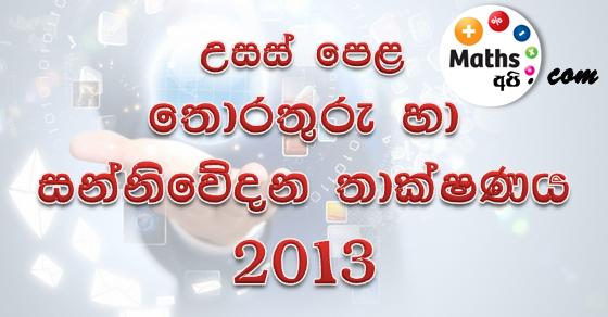 Advanced Level ICT 2013