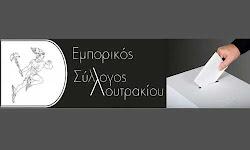 korinthia-ta-apotelesmata-twn-eklogwn-ston-emporiko-syllogo-loutrakiou