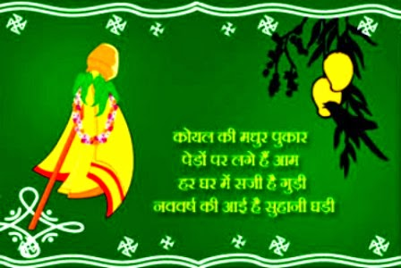 Gudi Padwa sms in Hindi English 2014 Message Wishes Greetings Quotes with Images pictures HD wallpaper