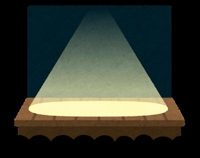 スポットライトの当たるの舞台のイラスト(小)