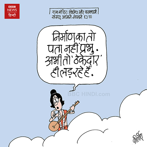 cartoons on politics, indian political cartoon, indian political cartoonist, ram mandir cartoon