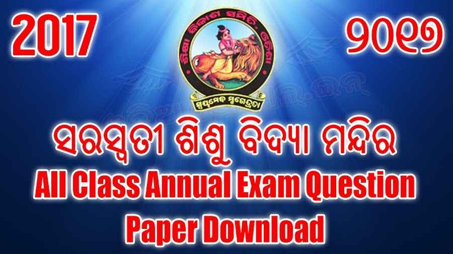 Saraswati Sishu Vidya Mandir - 2017 Annual Exam Question Paper Download, The following is list of Question Paper PDFs of Class 1st to Class 9th of All Saraswati Sishu Vidya Mandir Annual Exam 2017 by Shiksha Vikas Samiti, Odisha.