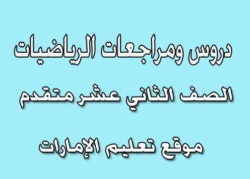 امتحان لغة عربية صف ثاني عشر فصل ثالث