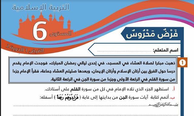المستوى السادس:فرض التربية الإسلامية للمرحلة الثالثة النموذج 1