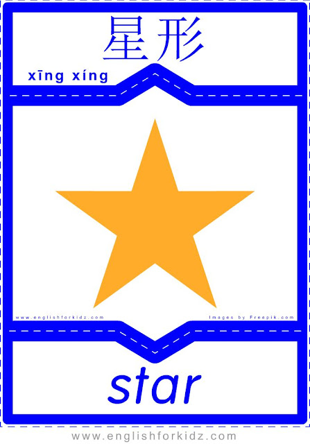 Star English-Chinese flashcard for the shapes topic, printable ESL flashcards