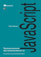 книга Луиса Атенсио «Функциональное программирование на JavaScript: как улучшить код JavaScript-программ» - читайте отдельное сообщение в моем блоге
