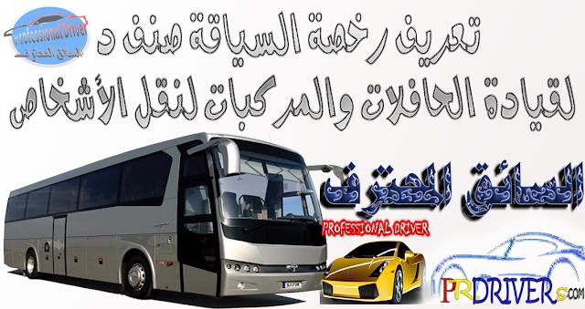 تعريف رخصة السياقة لقيادة الحافلات ونقل الاشخاص