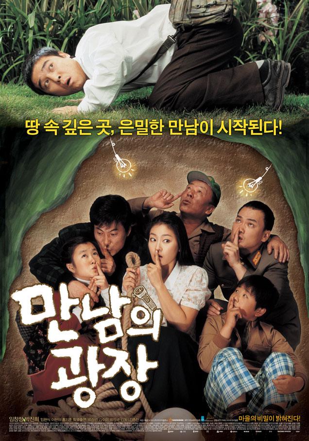Underground Rendezvous (2007) เปิ่น ปั่น ป่วน