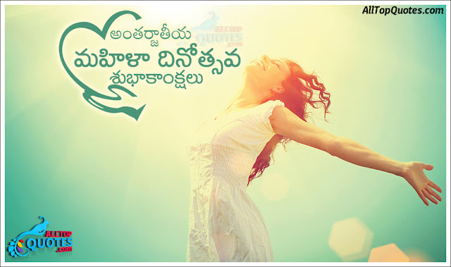 Telugu Happy International Womens Day Quotes Wishes Images All Top