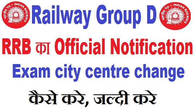Railway Group D Exam city Change