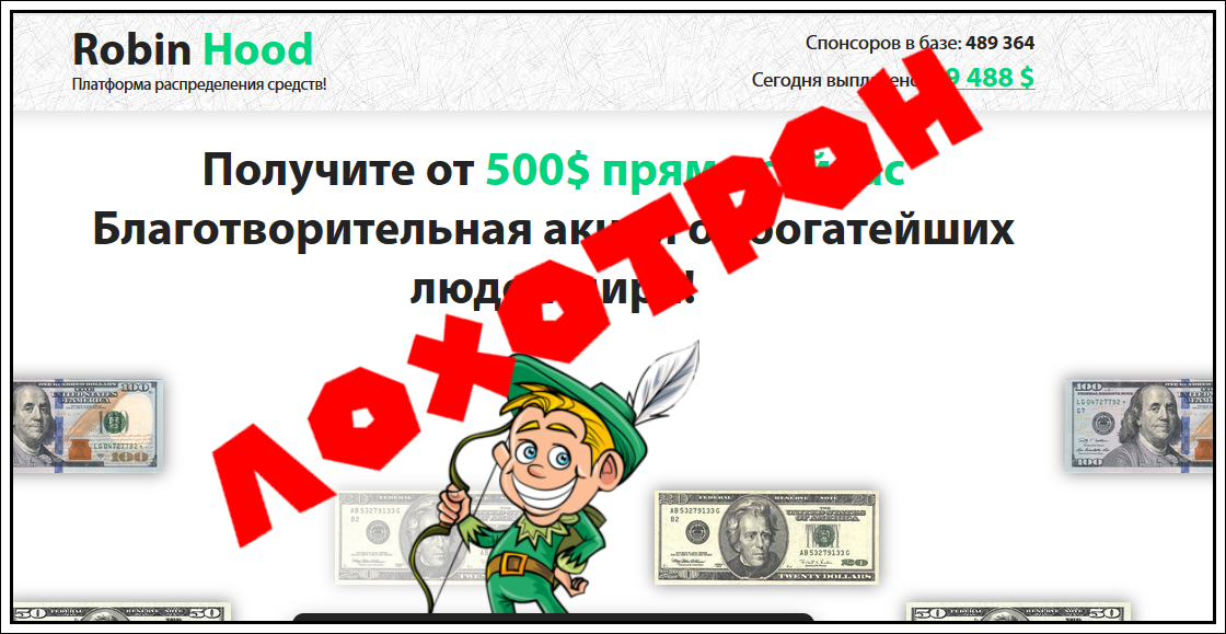 Платформа Robin Hood Отзывы